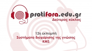 12η εκπομπή - Συστήματα διαχείρισης της γνώσης – KMS